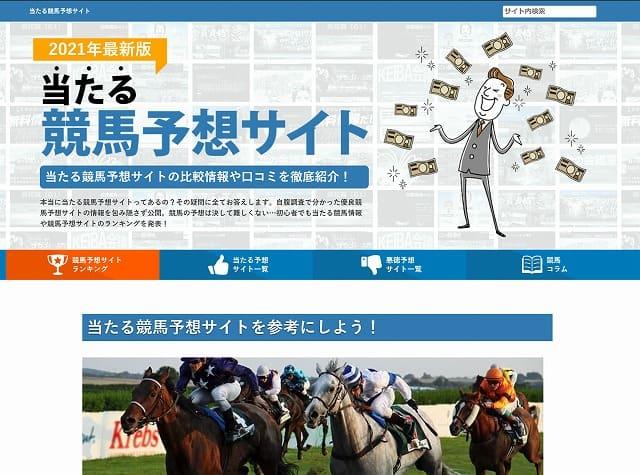 競馬予想サイト