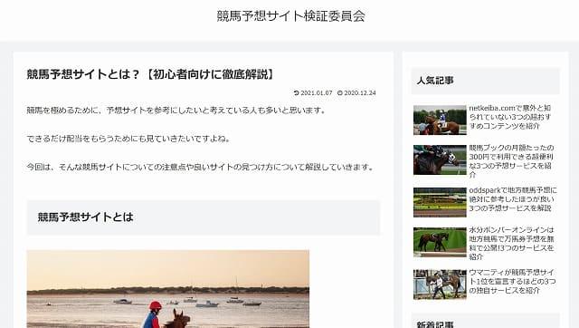 競馬予想サイト検証委員会