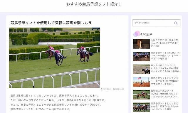 おすすめ競馬予想ソフト紹介!
